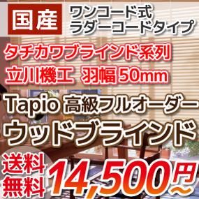 ウッドブラインド 幅101cm~120cm 高さ:261~280cm ブラインド 木製 オーダー タチカワ Tapio タピオ 羽幅50mm ワンコード式 ラダーコード ( ブラインド 掃除 ブラシ インテリア・寝具・収納 カーテン・ブラインド 横型ブラインド ) blind P23Jan16