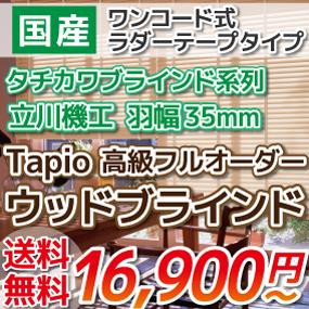 ウッドブラインド 幅81cm~100cm 高さ121~140cm ブラインド 木製 オーダー タチカワ Tapio タピオ 羽幅35mm ワンコード式 ラダーテープ ( ブラインド ブラシ 掃除 インテリア・寝具・収納 カーテン・ブラインド 横型ブラインド ) blind P23Jan16