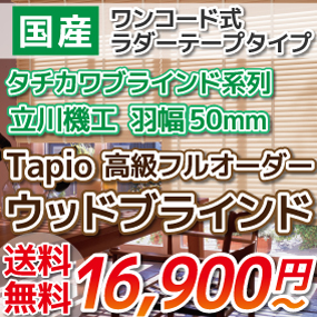 ウッドブラインド 幅45cm~80cm 高さ161~180cm ブラインド 木製 オーダー タチカワ Tapio タピオ 羽幅50mm ワンコード式 ラダーテープ ( ブラインド 掃除 ブラシ インテリア・寝具・収納 カーテン・ブラインド 横型ブラインド ) blind P23Jan16