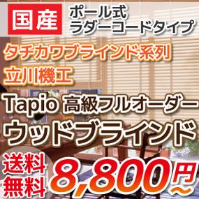 ウッドブラインド 幅45cm~60cm 高さ30~50cm ブラインド 木製 オーダー タチカワ Tapio タピオ 羽幅35mm ポール 式 ラダーコード ( ブラインド ブラシ 掃除 インテリア・寝具・収納 カーテン・ブラインド 横型ブラインド ) blind P23Jan16