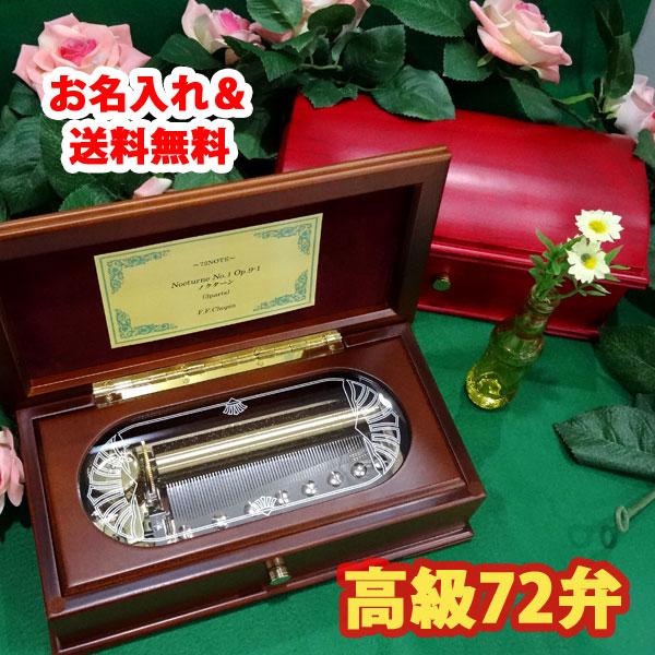 72弁曲目選択 かまぼこ型(ドーム型)木製オルゴール(色 茶色/ワイン)サンキョーーブメント 高級オルゴール 記念品 プレゼント