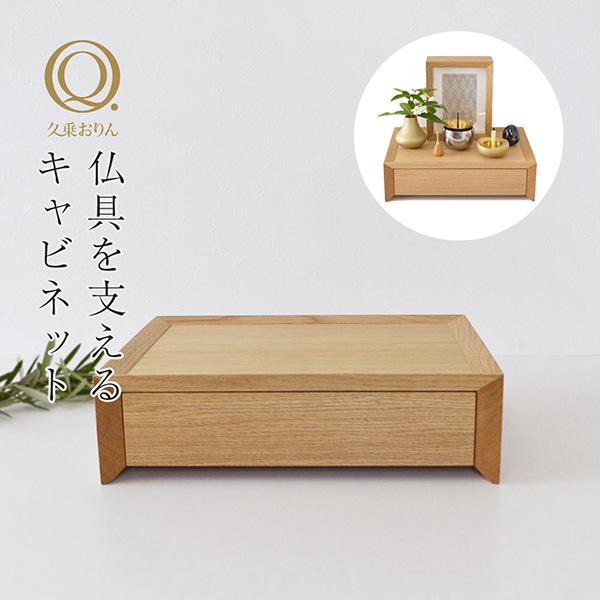 現代仏具 虹NIJI 希 キャビネット