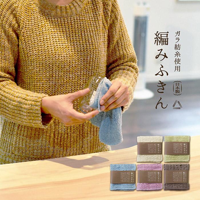 食器拭き 台ふきん おしぼり ハンドタオル ボディタオル  編みふきん ガラ紡 はねるや 台ふきん 送料無料 ふきん 布巾 日本製 クロス 食器拭き おしぼり 台拭き