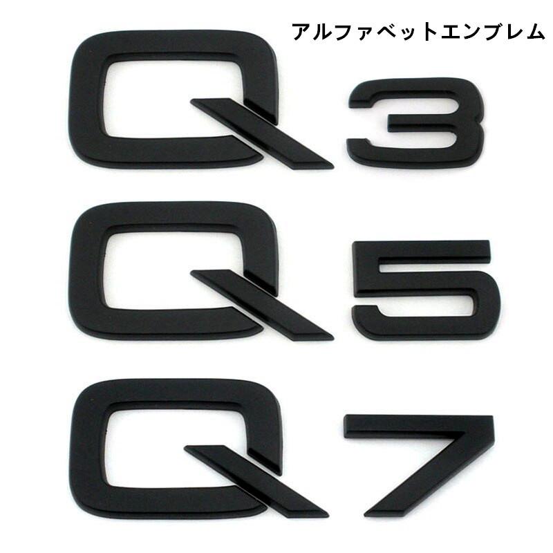 AUDI 海外 アルファベット リアエンブレム 高品質のABS素材を使用して 耐熱性が高く 変形しにくいで めっちゃお勧めいたします 送料無料 アウディ Audi エンブレム Q7 Q5 Q3 OEM輸入品 ピアノブラック リア 欧車パーツBASE 艶あり 貼り付けタイプ 休日