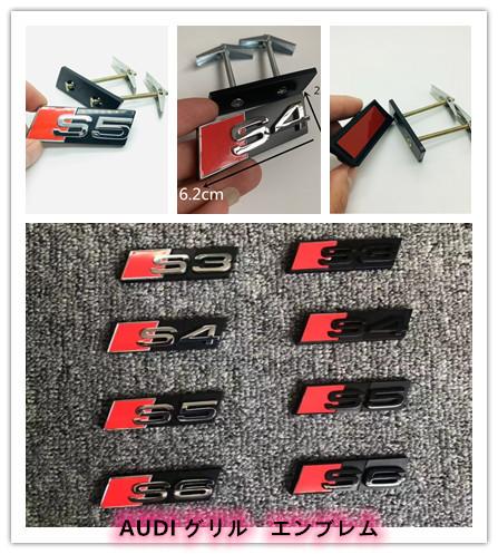 AUDI アルファベット グリルエンブレム社外メッシュグリル専用のグリルエンブレムでございます 送料無料 Audi アウディ 限定特価 S3 S4 S5 S6 新作 人気 グリルエンブレム S8 カスタム エンブレム OEM商品 欧車パーツBASE グリル RS S7