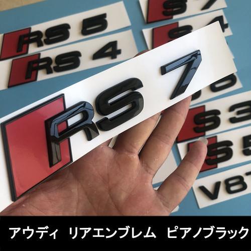 AUDI アルファベット リアエンブレム 艶ありブラック高品質のABS素材を使用して 耐熱性が高く 変形しにくいで 卓越 めっちゃお勧めいたします 送料無料 アウディ Audi リア 卸直営 エンブレム S3 S4 S5 S6 S7 S8 SQ5 SQ2 OEM輸入品 ピアノブラック RS8 RS3 RS4 SQ7 RSQ5 RSQ3 欧車パーツBASE RS7 RS5 RS6 RSQ7 SQ3 艶あり