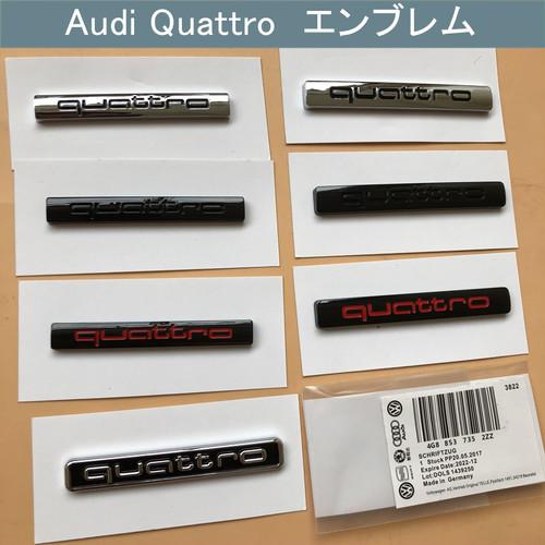AUDI Quattro リアエンブレム 高品質のABS素材を使用して 耐熱性が高く 超激安特価 変形しにくいで めっちゃお勧めいたします 送料無料 Audi 欧車パーツBASE エンブレム 社外品 OEM輸入 OEM メッキ ご予約品 リア マットブラック アウディ
