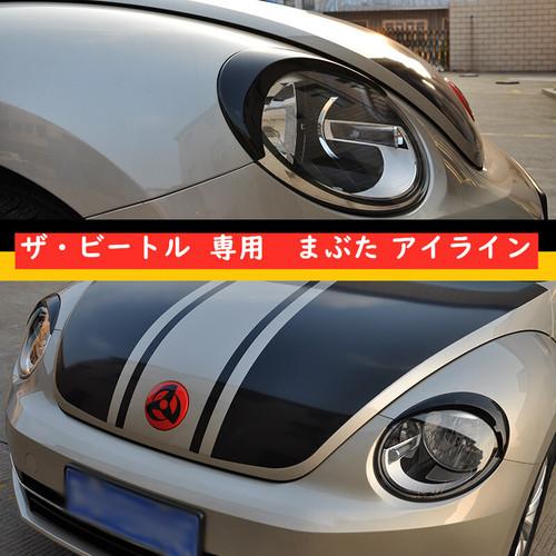 OEM商品は山ほどある中 こちらの商品は弊社厳選した品質高いものとなり 少々高めの設定ですので ご了承の程をよろしくお願いいたします 送料無料 VW 激安超特価 フォルクスワーゲン The 安売り Beetle アイライン ガーニッシュ ザ 欧車パーツBASE 眉毛 まぶた ヘッドライトカバー ビートル