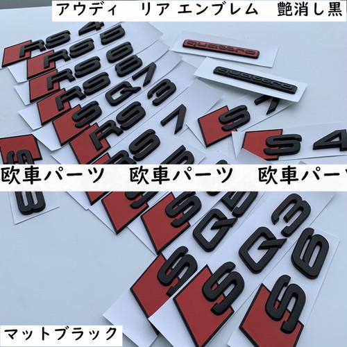 AUDI リアエンブレム ディスカウント 艶消し黒 マットブラック純正ではございません 高品質のOEM商品となります 送料無料 Audi アウディ リア エンブレム マットブラック S3 S4 S5 S6 S7 SQ3 欧車パーツBASE カスタム S8 RS5 SQ5 SQ7 SQ2 RS4 RS6 RS8 別倉庫からの配送 RSQ7 RS3 RS7 RSQ5 RSQ3