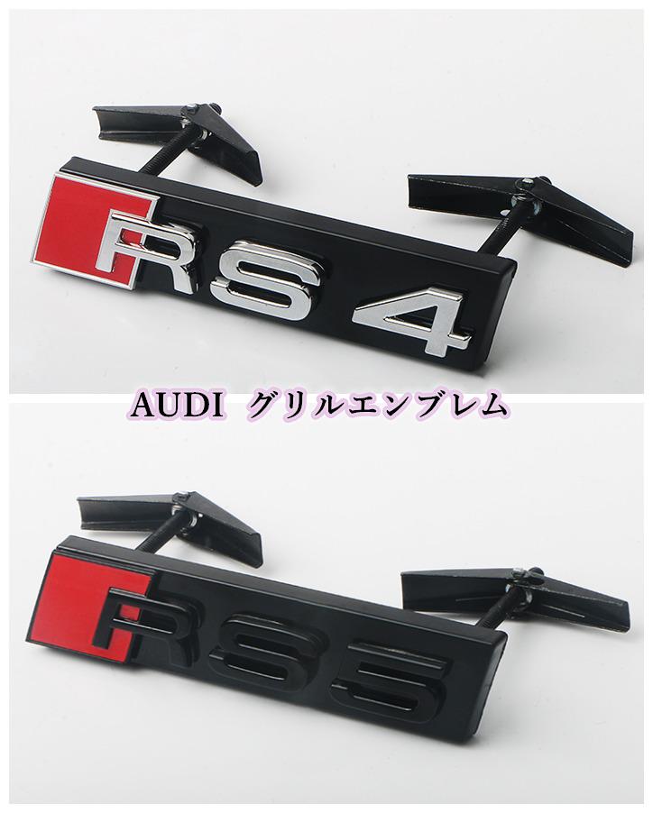 直送商品 AUDI アルファベット グリルエンブレム社外メッシュグリル専用のグリルエンブレムでございます 送料無料 Audi アウディ RS3 RS4 RS5 RS6 新色追加 RS7 TTS OEM商品 SQ7 SQ5 カスタム RS8 グリル エンブレム グリルエンブレム 欧車パーツBASE SQ3