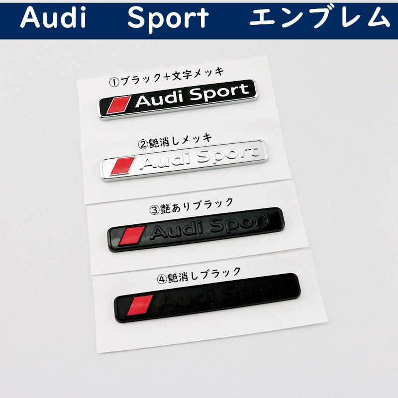 Audi 爆買い新作 Sport リアエンブレム 純正ではございませんが 台紙から剥がして お好きなところに貼れば スポーティな印象になります 送料無料 アウディ エンブレム リア 社外品 1.3cm マットブラック NEW ARRIVAL 9.5cm サイド グロス黒 艶消し メッキ OEM 欧車パーツBASE