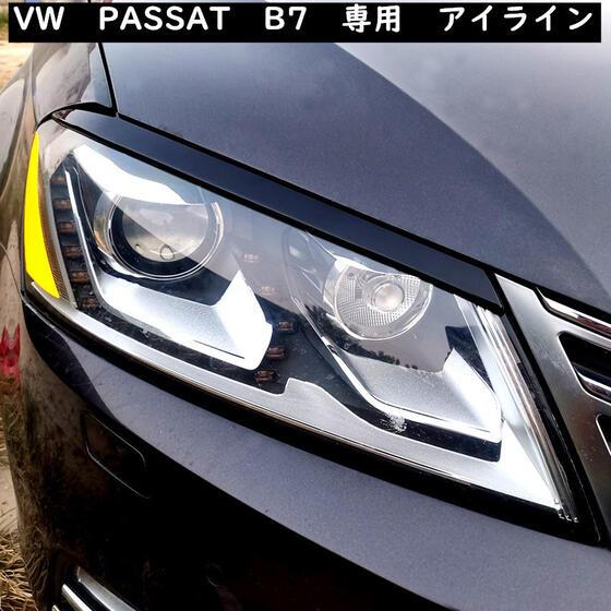 OEM商品は山ほどある中 こちらの商品を安く仕入れることができました コストパフォーマンスが高い商品となります 送料無料 当店は最高な サービスを提供します レビューを書けば送料当店負担 VW PASSAT B7 アイライン ガーニッシュ パサートB7 眉毛 ヘッドライトカバー まぶた 欧車パーツBASE