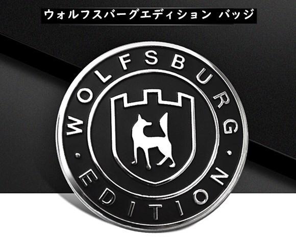 フォルクスワーゲン車用 WOLFSBURG EDITIONエンブレム 数量は多 送料無料 VW フォルクスワーゲン エンブレム ウォルフスバーグエディション 上質 ステッカー ティグアン ゴルフ BASE WolfsburgEdition 欧車パーツ ジェッタ等に パサート CC