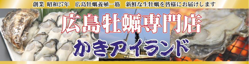 かきアイランド:広島名産生牡蠣を養殖、販売しております。