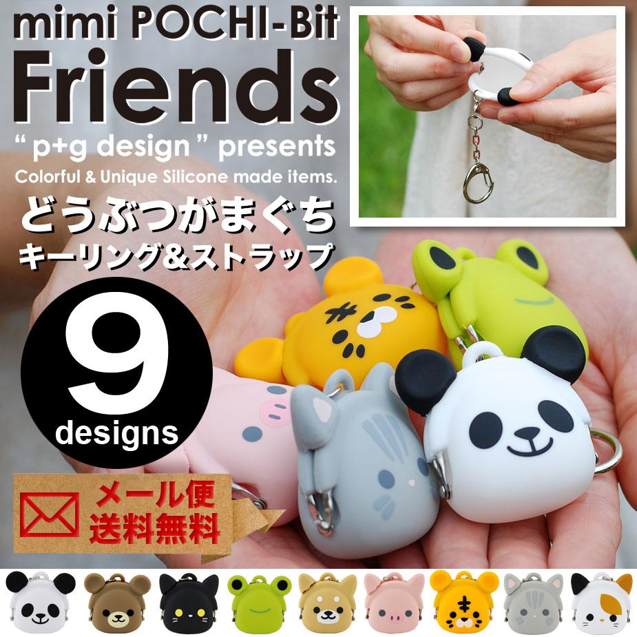 【楽天市場】mimi POCHI-Bit Friends ミミポチビットフレンズ がま口 シリコン 財布 小銭入れ コインケース キーリング ストラップ POCHI ポチ p+g design 動物 アニマル ハロウィン:おさいふやさん