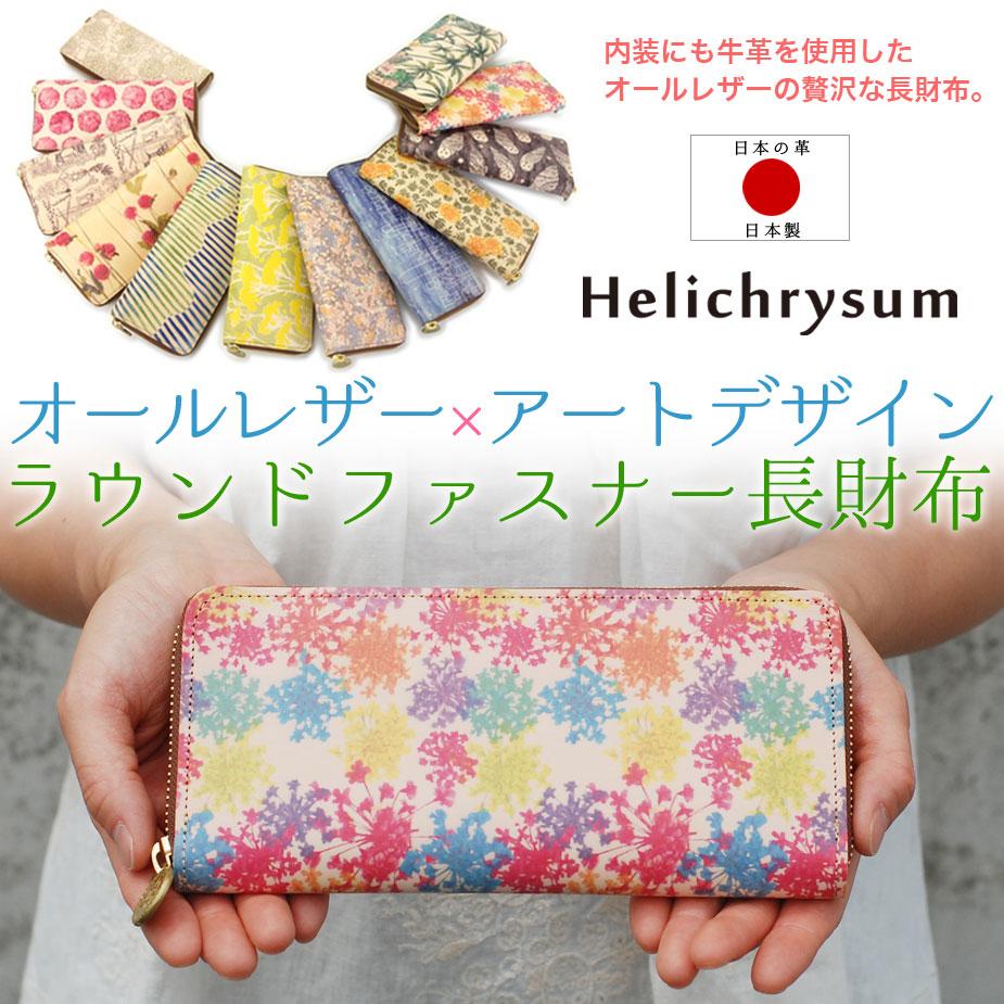【送料無料】長財布 ヌメ革 花柄 総柄 オールレザー フルレザーHelichrysum ヘリクリサム