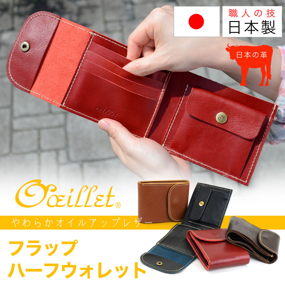 e1a7a0822cf8 【送料無料】二つ折り財布 かぶせ 長財布 コンパクト オイルレザー がま口財布 本