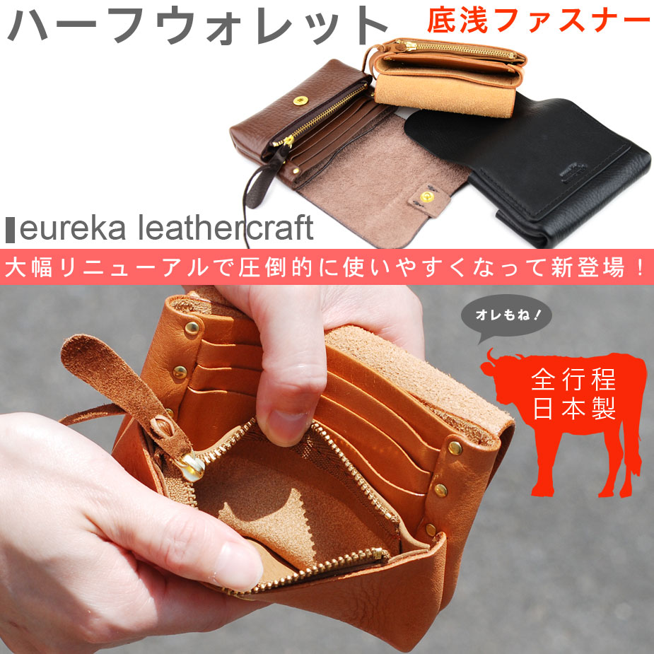 25bf39fd249b ユリカレザークラフト 極小財布 eureka leathercraft 日本製 本革 ヌメ革 【送料無料】