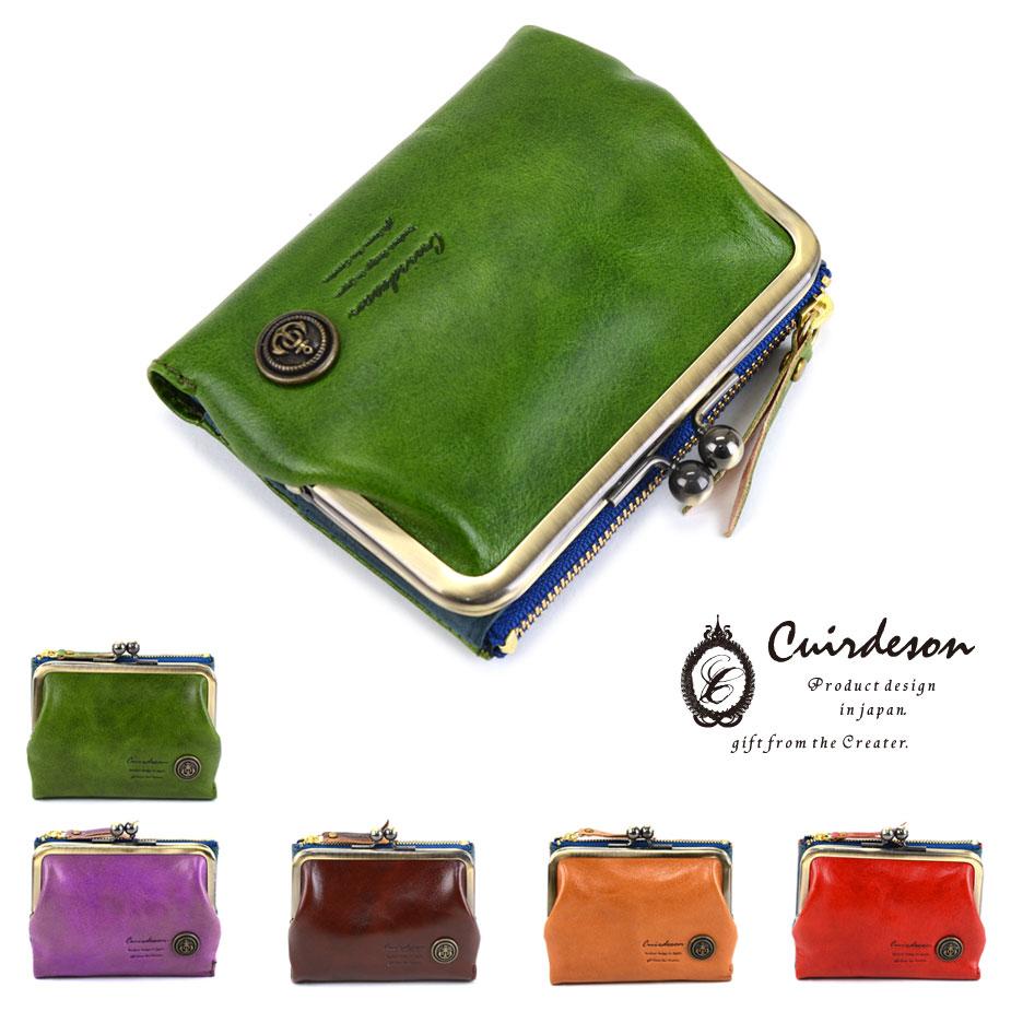 fbf0cb72a2b4 がま口財布がまぐち二つ折り財布イタリアンレザーハーフウォレット【全5色】Cuirdesonキュイールデソン