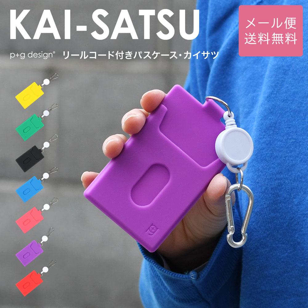 2b1ed3f979 KAI-SATSU カイサツ 改札 パスケース シリコン 定期入れ カールコード POCHI ポチ p+g design