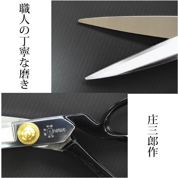 庄三郎標準型STS-A280mm(よく切れる研ぎ高級布切りばさみラシャブランド日本製鋼ハンドメイド裁ち鋏裁ちはさみ洋裁はさみ布切りはさみ手芸裁断布切はさみカット手芸はさみハサミカットワーク)