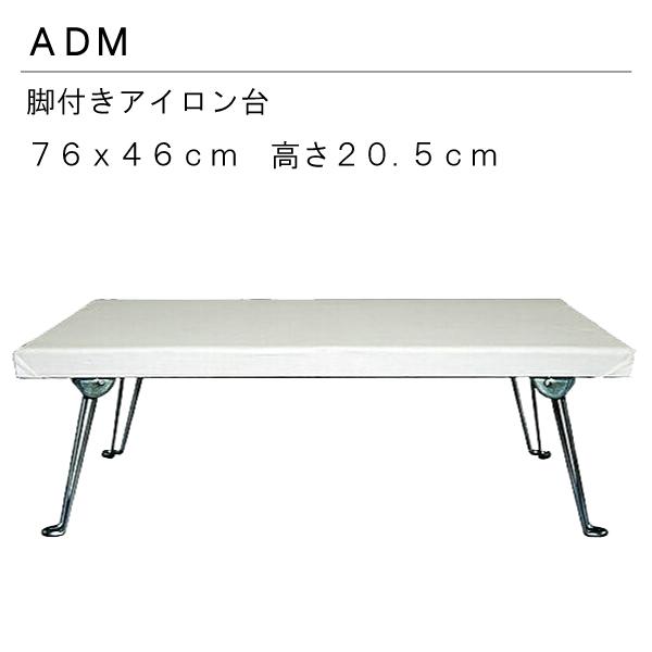三友教材 ADM アダム76×46cm平型アイロン台脚付き(ワイシャツ 日本製 コンパクト 大きい ベーシック シンプル 丈夫 プレス テーブル プレス 和服 シンプル 大型 おすすめ 卓上 おしゃれ)