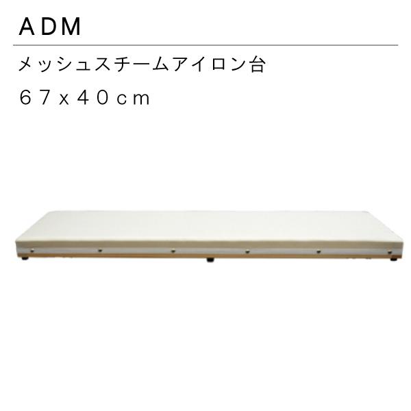 三友教材 ADM アダム67×40cmスチーム抜け抜群アイロン台(ワイシャツ 日本製 コンパクト 大きい ベーシック シンプル 丈夫 プレス テーブル プレス 和服 シンプル 大型 おすすめ 卓上 おしゃれ メッシュ)