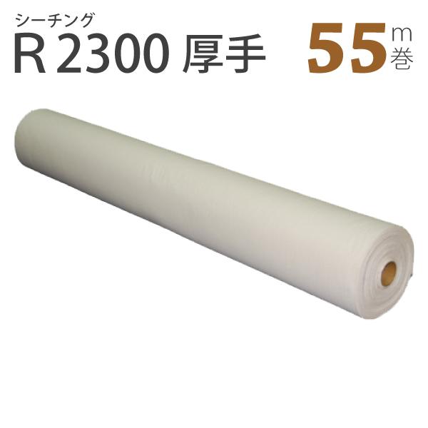 厚手シーチングロール巻き(91x55m)R2300
