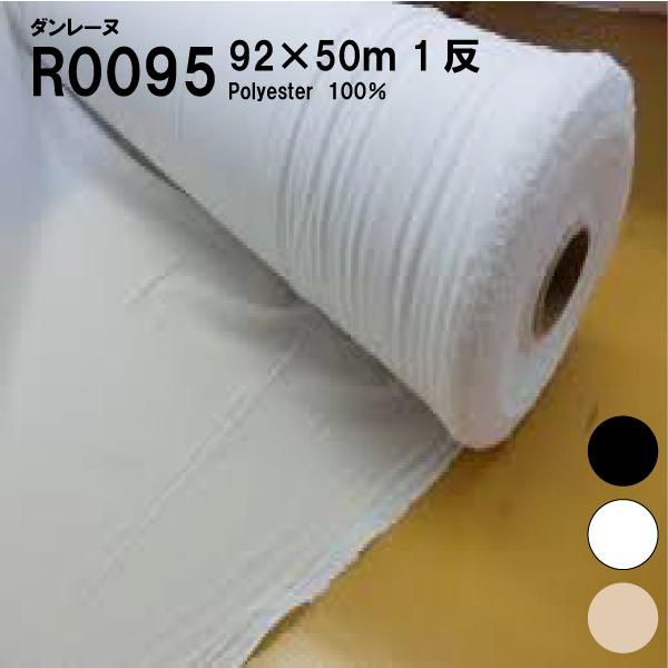 ダンレーヌR0095(NC995)1反 92x50m