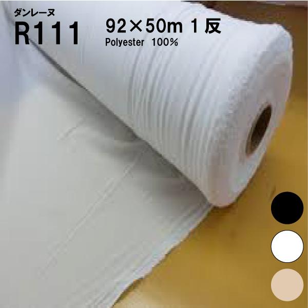 ダンレーヌR111(NC02)1反 92x50m