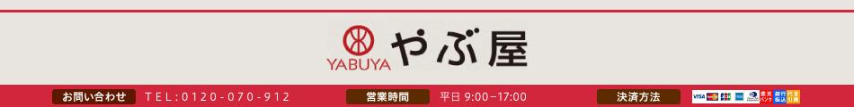 やぶ屋 楽天市場店:関西を中心におみやげのお菓子を販売している会社です。