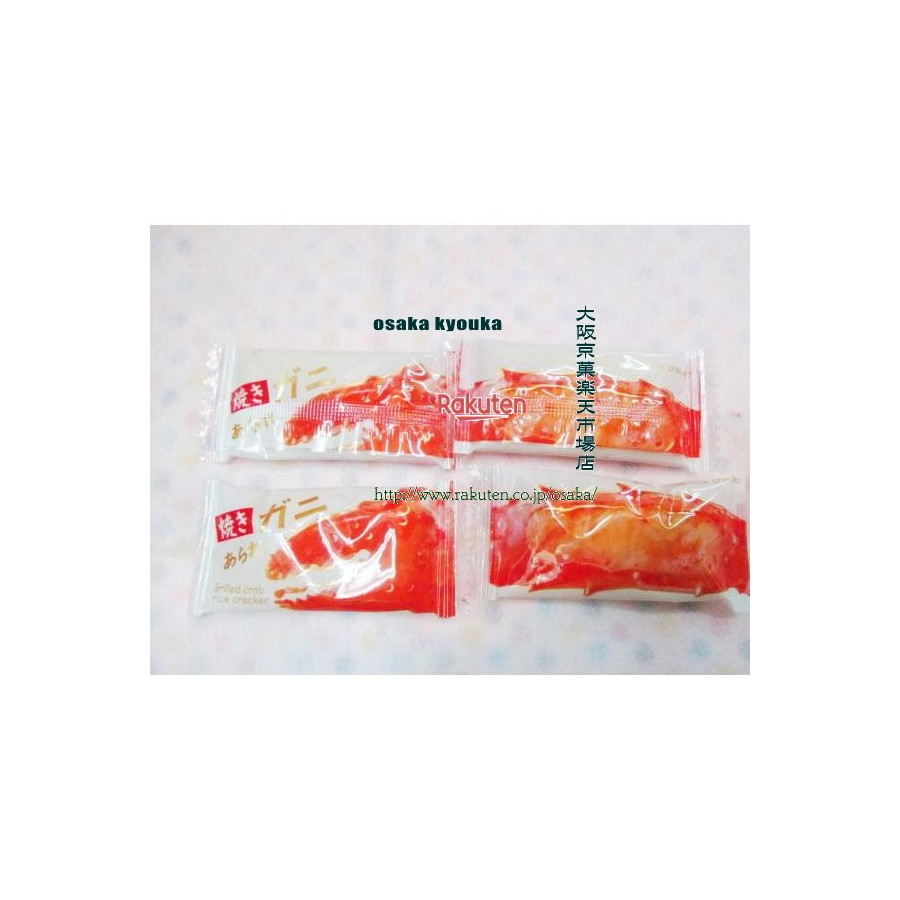 Grilled 日本最大級の品揃え crab rice cracker 大阪京菓ZRニューエスト 300グラム 目安として約75個 焼き ブランド買うならブランドオフ 送料無料 ×10袋 ガニ 沖縄は別途送料 税 あられ 1k