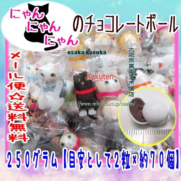 メール便送料無料 NEW売り切れる前に☆ かわいい猫のパッケージに2粒ずつ入っています 大阪京菓ZRおかし企画 OE石井 250グラム 5%OFF 目安として2粒×約70個 ma 税 にゃんにゃんにゃんのチョコレートボール チョコ ×1袋
