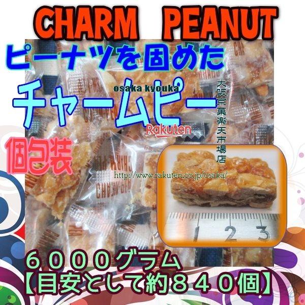 香ばしいピーナッツをかためました 大阪京菓ZRおかし企画 無料 OE石井 6000グラム 目安として約840個 THE 送料無料 上品 fu 税 沖縄は別途送料 ×1袋 チャームピー