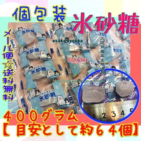 市販 メール便送料無料 懐かしい味 シンプルな氷砂糖です 大阪京菓ZRメイホウ食品 400グラム 目安として約64個 ×1袋 個包装氷砂糖 税 ma 在庫一掃売り切りセール 甘さスッキリ