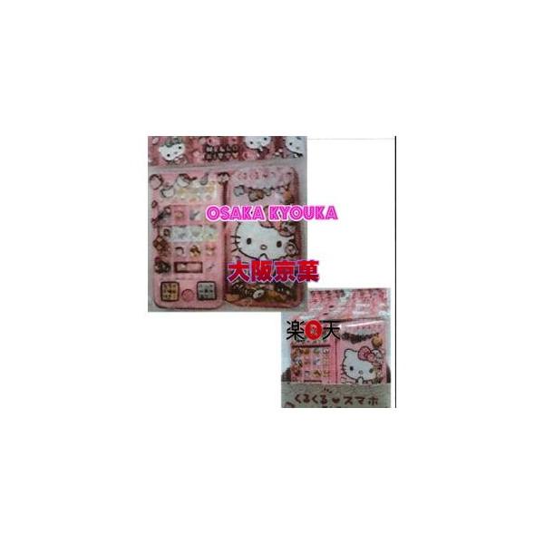 大阪京菓ZRウィード 3G くるくるスマホ×120個 +税 【送料無料(北海道・沖縄は別途送料)】【1k】