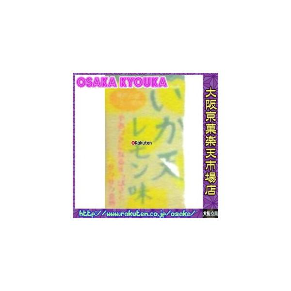 大阪京菓ZRタクマ食品 1個 いか天レモン味×1000個 +税 【送料無料(北海道・沖縄は別途送料)】【1k】
