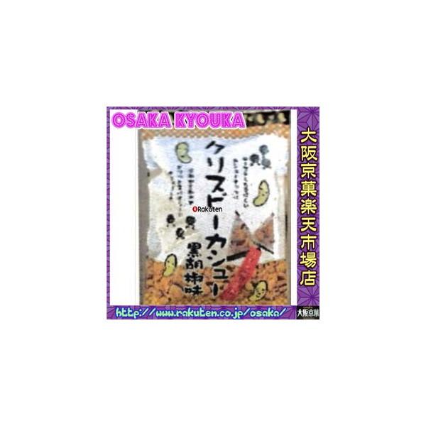 大阪京菓ZRタクマ食品 80g クリスピーカシュー 黒胡椒味×60個 +税 【送料無料(北海道・沖縄は別途送料)】【1k】