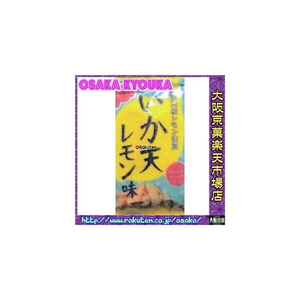 大阪京菓ZRタクマ食品 20g いか天レモン味 (瀬戸内産レモン使用)×144個 +税 【送料無料(北海道・沖縄は別途送料)】【1k】