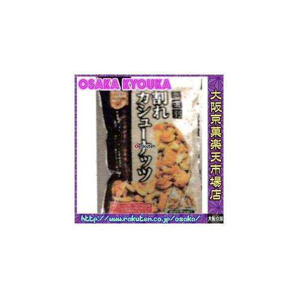 大阪京菓ZRタクマ食品 80g 未選別割れカシューナッツ×60個 +税 【送料無料(北海道・沖縄は別途送料)】【1k】