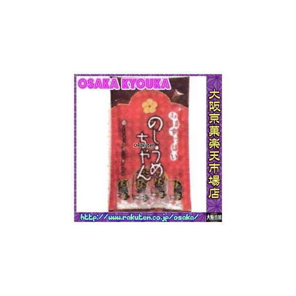大阪京菓ZRタクマ食品 45g のしうめちゃん×60個 +税 【送料無料(北海道・沖縄は別途送料)】【1k】