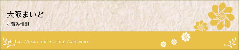 大阪まいど:紳士・婦人・子供肌着の製造メーカー直営ショップです