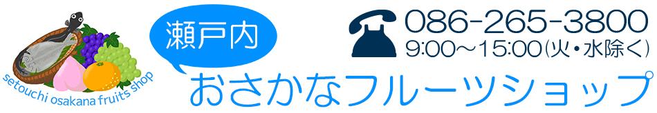 瀬戸内おさかなフルーツショップ:岡山中央卸売市場から、全国のおいしい魚貝をお届けします。