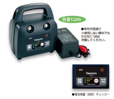 【送料無料】 YQ-118(DC12V) ハピソン 中・小型電動リール用充電式 12Ahバッテリーパック 専用充電器付き 電動リール専用
