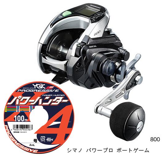 【送料無料】シマノ(shimano) フォースマスター 800 PEライン4号200mセット! (よつあみパワーハンター プログレッシブ) 電動リールに糸を巻いてお届けします!