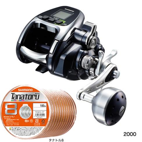 【送料無料】 シマノ(shimano) 2016 フォースマスター 2000 PEライン4号400mセット(シマノ タナトル8) 電動リールに糸を巻いてお届けします!
