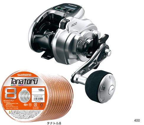 【送料無料】シマノ(shimano) フォースマスター400 PEライン2号200m(シマノ タナトル8)セット!電動リールに糸を巻いてお届けします!