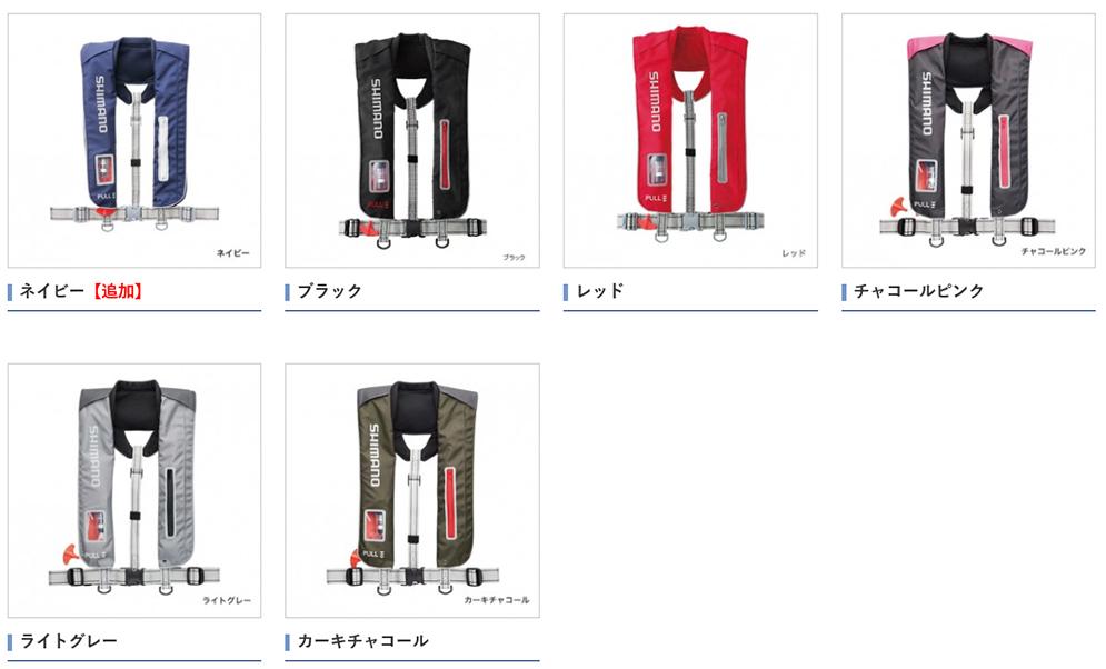 【送料無料】シマノ(shimano) ラフトエアジャケット(膨脹式救命具) VF-051K 国土交通省型式承認(船検対応)タイプA ブラック/レッド/チャコールピンク/ライトグレー/カーキチャコール/ネイビー