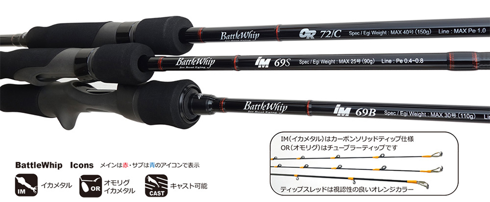 【送料無料】 ヤマガブランクス バトルウィップ IM 69B ベイトモデル イカメタル
