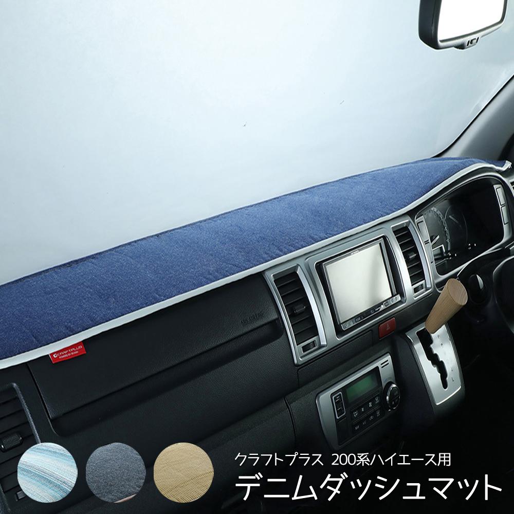 ハイエース 200系 デニム ダッシュボード マット フロント両側 クラフトプラス ビーンズ 内装 インテリア コーデュロイ ネイビー 簡単取付 専用設計